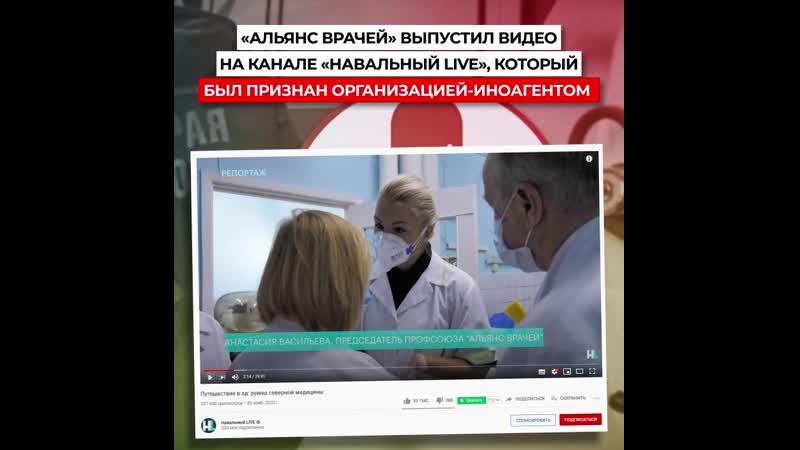 Псевдопрофсоюз Навального выпустил видео на канале Навальный LIVE за что может быть признан иностранным агентом