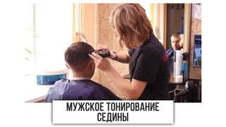 Мужское тонирование волос | ЦирюльникЪ Красноярск