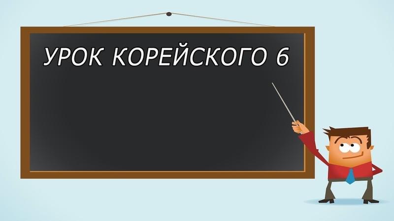 Учим корейский язык, урок 6, грамматика 아/어요 [ Уроки корейского от Оли 오!한국어 ]