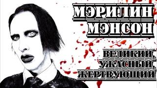 """Мэрилин Мэнсон («Marilyn Manson»). """"Великий, ужасный, жертвующий"""" I «ПроРок»"""