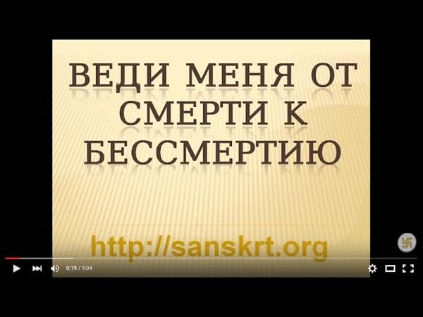 Асато ма мантра использованная в фильме Матрица 3