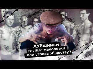 АУЕ: как Россию превращают в зону | Малолетки-экстремисты и блатная романтика | varlamov