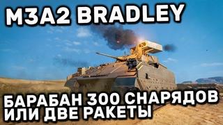 M3A2 Bradley WOT CONSOLE PS4 XBOX PS5 WORLD OF TANKS MODERN ARMOR ГАЙД