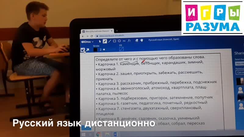 Русский язык Дистанционное обучение Детский центр ИГРЫ РАЗУМА г Симферополь Всестороннее развитие детей