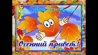 Осенний утренник