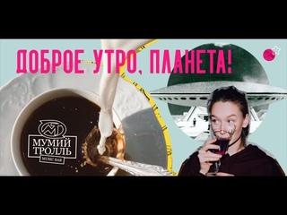 поля дудка  хорошие слова (для Мумий Тролль Music Bar и Яндекс.Эфира)