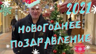 Cтарая школа с Дмитрием Голубочкиным: Новогоднее поздравление
