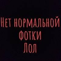 Настя Четверикова