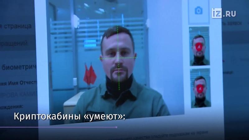 Опасность нанесения начертания КРИПТОКАБИНЫ Новость Россиян избавят от прежних паспортов