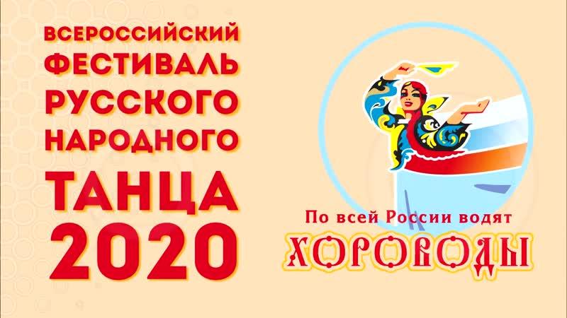 Промо ролик Фестиваль русского народного танца По всей России водят хороводы