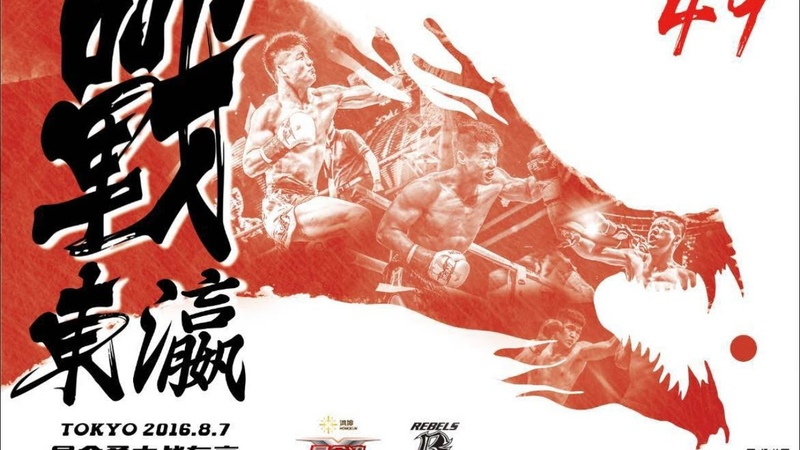 Kunlun Fight 49 featuring Tenshin Nasukawa Zhang Weili