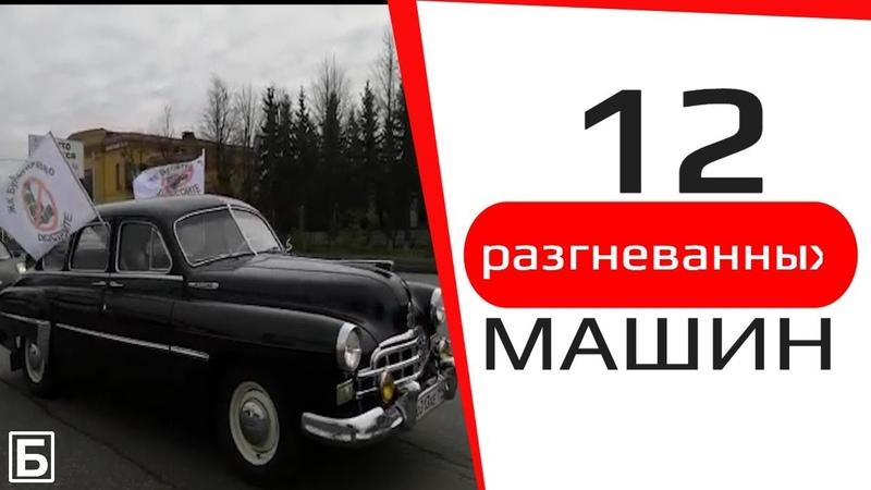 12 разгневанных машин Дольщики ЖК Булатниково выделились на дороге