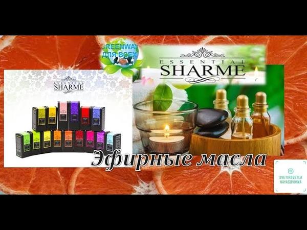ЭкоМаркет Все об удивительно коллекции неповторимых ароматов , Эфирные масла Sharme Essential