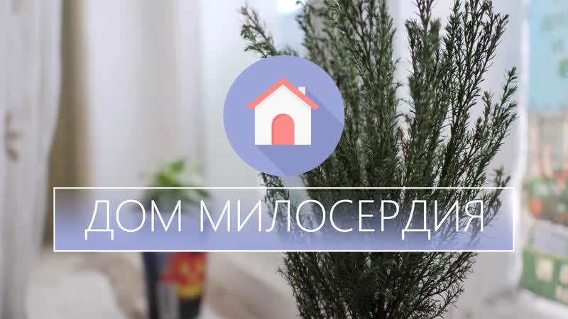 Дом милосердия Воронеж
