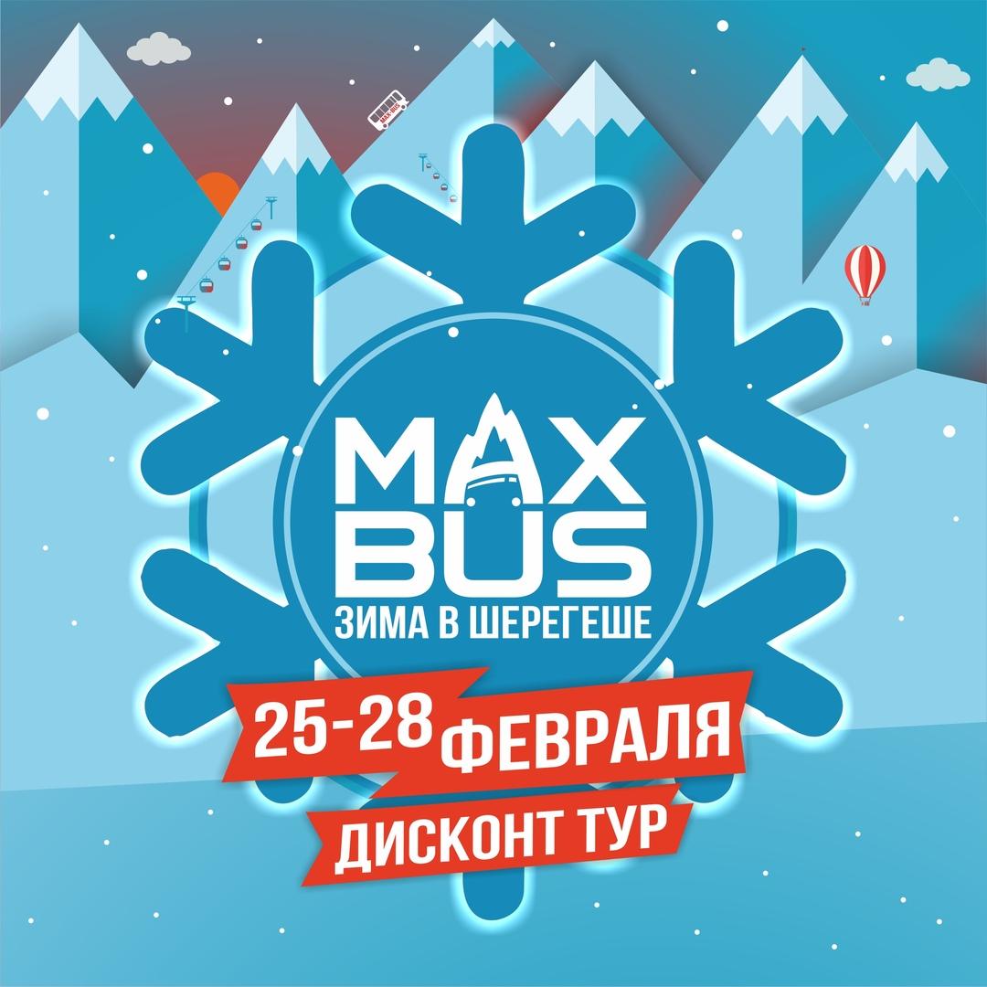 Афиша Новосибирск 25-28 ФЕВРАЛЯ /MAX-BUS/ ДИСКОНТ ТУР