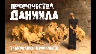 Библейские пророчества Даниила. Толкование Библии