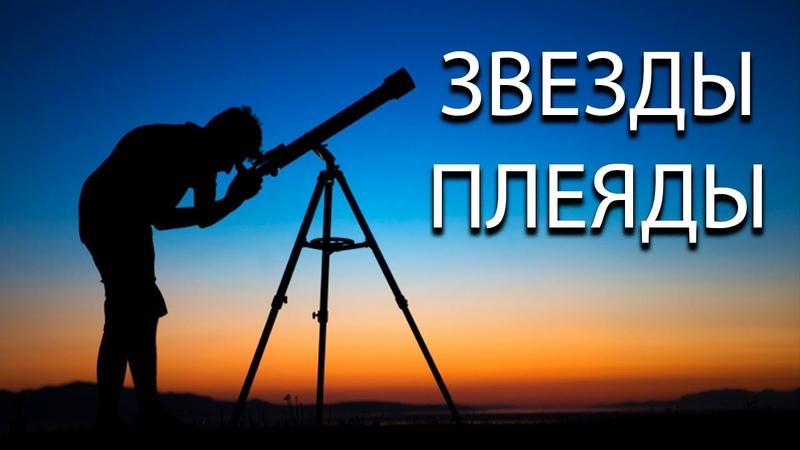 Легенды и мифы о созвездиях Звезды Плеяды на ночном небе астеризм смотреть онлайн без регистрации