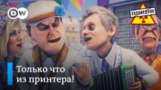 """Жесткие пряники для народа – """"Заповедник"""", выпуск 160, сюжет 1"""