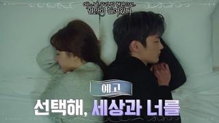 2 вариант Тизер 5 Doom at Your Service (tvN)
