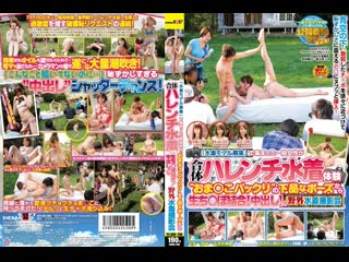 SDMU-099 Outdoor Swimsuit Photo Session