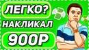 ТОП ЛЕГКИХ Заработок БЕЗ ВЛОЖЕНИЙ, Как заработать деньги в интернете, 900р за клики