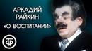 О воспитании Аркадий Райкин 1974