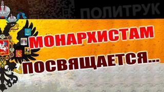 Монархистам посвящается // Политрук