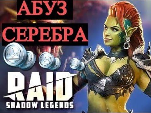 ВЗЛОМ прокачки шмота в RAID Shadow Legend Ause silver