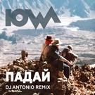 Обложка Падай (DJ Antonio Remix) - IOWA