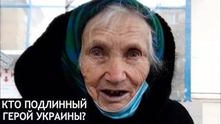 Эта украинская бабушка - просто ГЕРОЙ! Смотрите и решайте, кто ваш герой, и какая Украина нам нужна