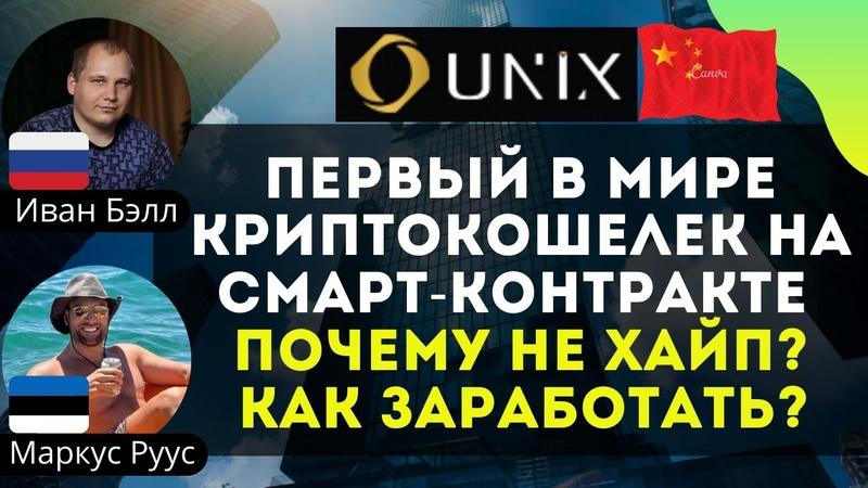 UNIX Первый в мире криптокошелек на смарт-контракте. Почему не Хайп? Как заработать?