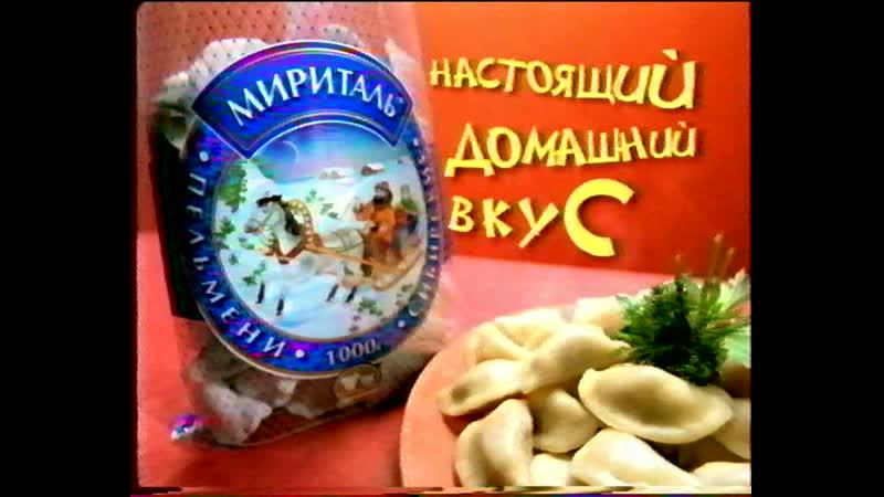 Рекламные блоки и анонсы Первый канал 09 01 2005