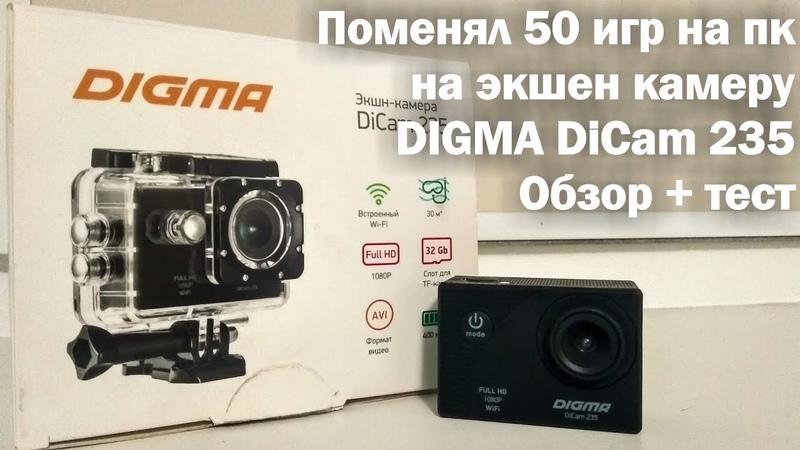 Обзор Экшен камеры Digma DiCam 235