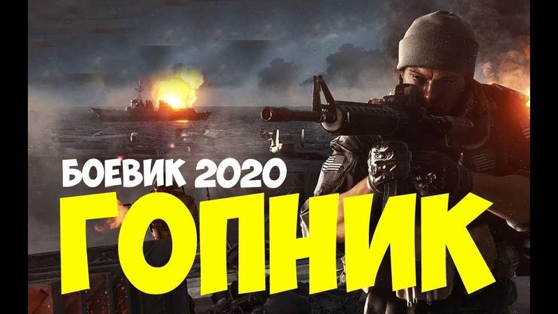 Боевик 2019 кончил стукача ГОПНИК @ Русские боевики 2019 новинки HD 1080P