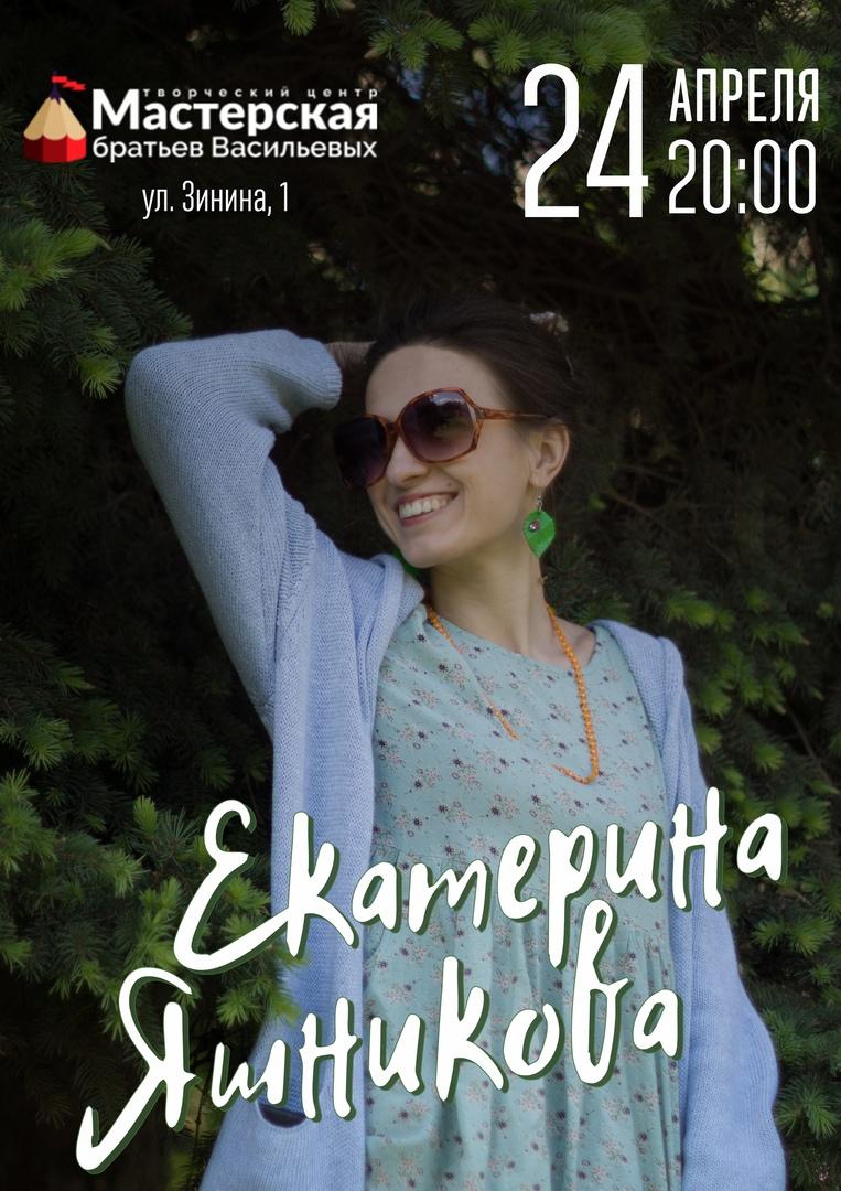 Афиша Казань Екатерина Яшникова / 24 апреля / Казань