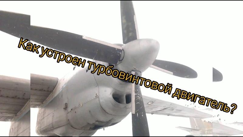 Как устроен турбовинтовой двигатель Отвечает авиатехник
