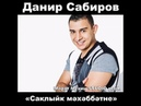 Данир Сабиров - «Саклыйк мәхәббәтне» | Премьера (2018)