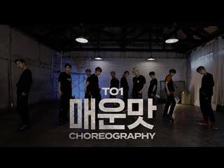 [TO1 Performance] '매운맛' Dance Practice | 티오원