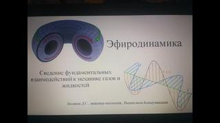 Лекция по ЭФИРОДИНАМИКЕ: Дмитрий Лосинец, МГУ, 12 декабря 2018 - Глобальная волна
