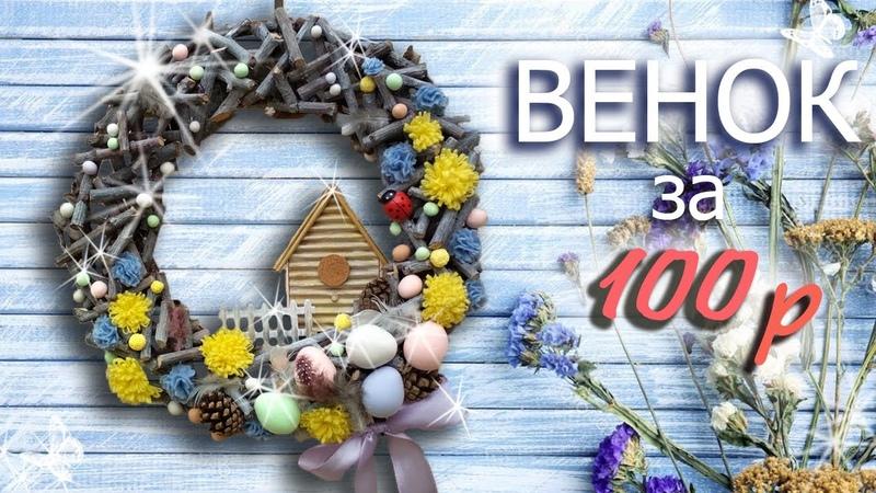 Венок ПАСХАльный Бюджетный Easter wreath from improvised material
