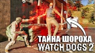Watch Dogs 2 - ТАЙНА ШОРОХА / МАРКУС ПОЛУЧИЛ СУПЕР-СПОСОБНОСТИ [ПОЛНАЯ РАЗГАДКА ТАЙНЫ]