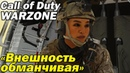 Игра Call of Duty WARZONE Внешность обманчивая