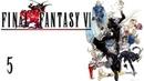 Final Fantasy VI SNES/FF3US Part 5 - Rock of Brawl