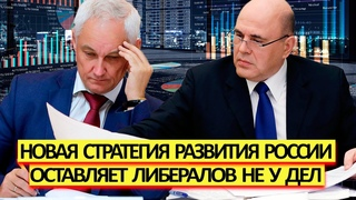 Продуктовые карточки и цифровой концлагерь: Новая стратегия развития России Белоусова и Мишустина