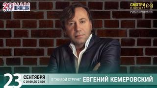 Евгений Кемеровский. Концерт на Радио Шансон («Живая струна»)