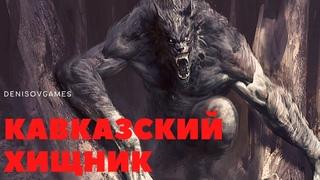 КАВКАЗСКИЙ ХИЩНИК ( Страшная история )