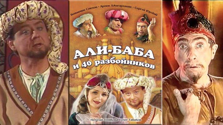 Али Баба и 40 разбойников СССР 1983 HD Приключения Мюзикл