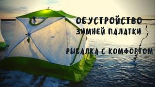 Обустройство зимней палатки. Зимняя рыбалка с домашним комфортом. ФЭН-ШУЙ в зимней палатке.
