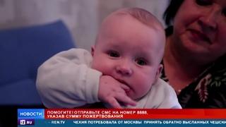 РЕН ТВ собирает средства на лечение маленького Мирона