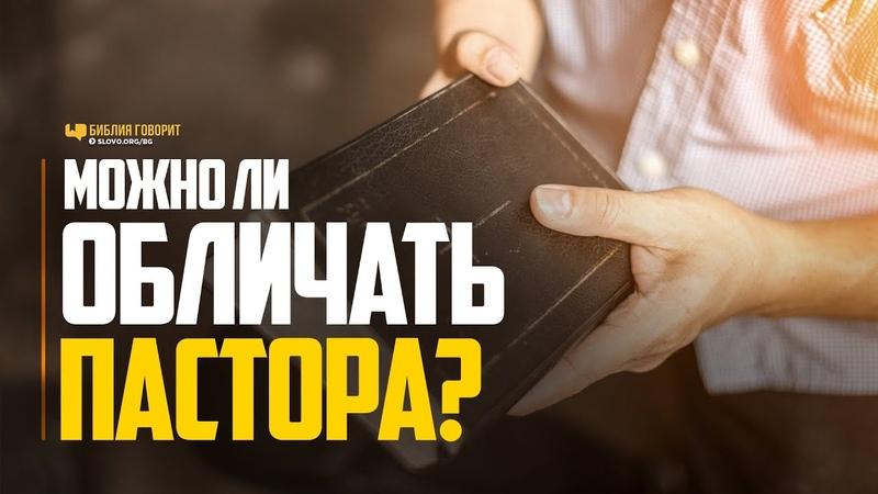 Можно ли обличать пастора Библия говорит 1100